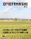 Omotenashi Magazine No. 13