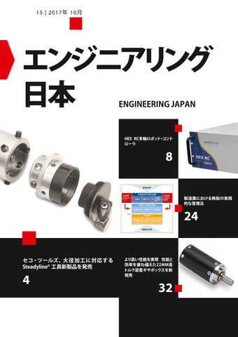 Engineering Japan 15