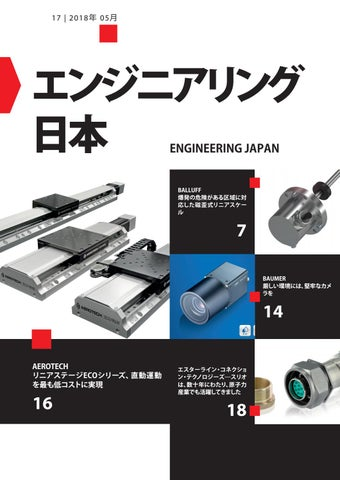 Engineering Japan 17