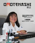 Omotenashi Magazine No. 24