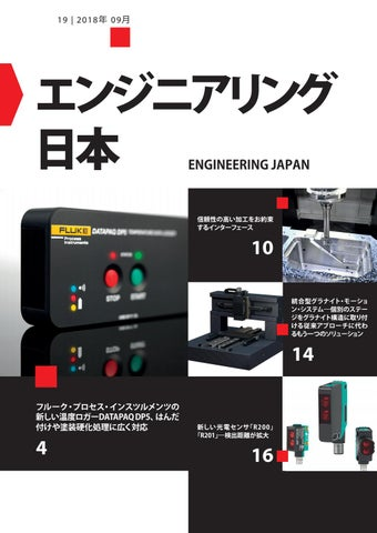 Engineering Japan 19
