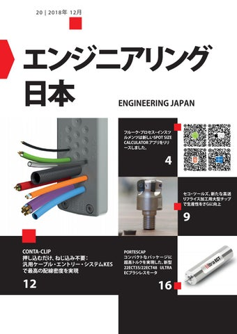 Engineering Japan | 20 - December 2018