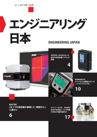 Engineering Japan | 21 - March 2019