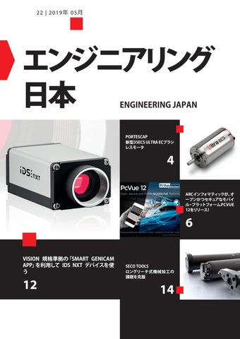 Engineering Japan | 22 - May 2019