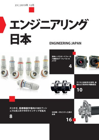 Engineering Japan | 23 - December 2019