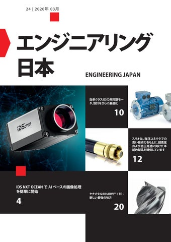 Engineering Japan | 24 - March 2020