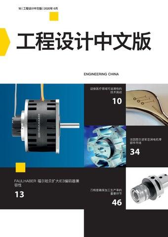 Engineering China | 18 - June 2020