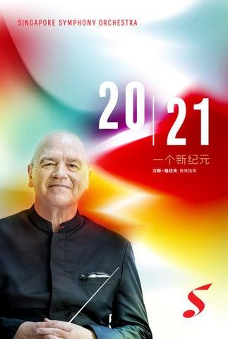 新加坡交响乐团 2020/21 乐季