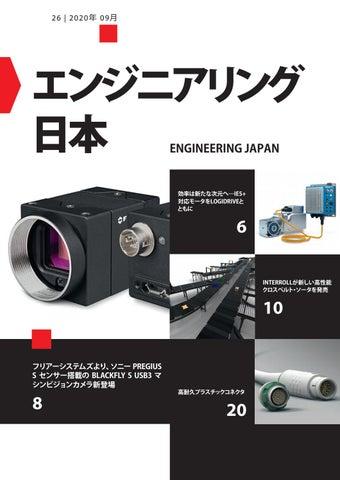 Engineering Japan | 26 - September 2020