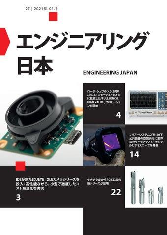 Engineering Japan | 27 - January 2021