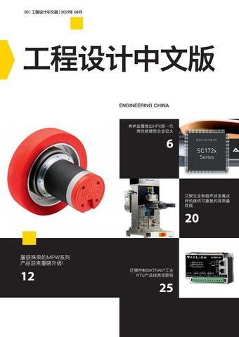 Engineering China | 20 - April 2021