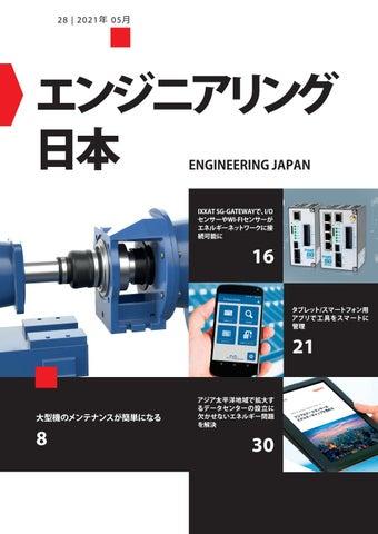 Engineering Japan | 28 - May 2021
